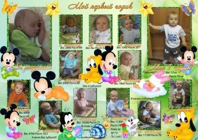 Это первый год моего сыночка  - первый год жизни.jpg