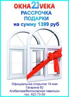 Рекламная листовка - окна21века_3.jpg