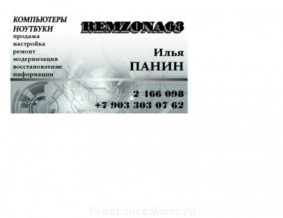 Визитка компьютерного сервиса - визитка_Ремзона.jpg